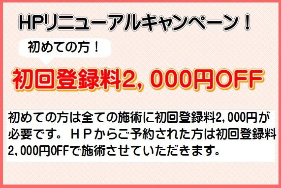 初回登録料2,000円OFF 初めての方はすべての施術に初回登録料2,000円が必要です。HPからご予約された方は初回登録料2,000円OFFで施術させていただきます