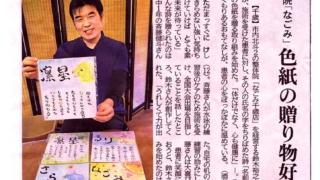 名前ポエムで北海道新聞に掲載!
